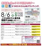 SNSセミナーDM(鹿児島).jpg